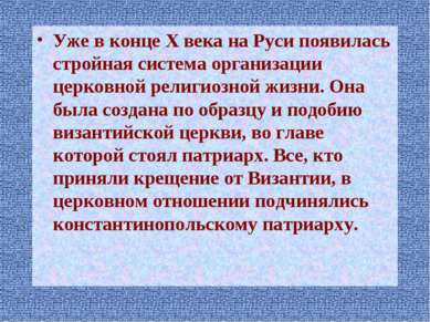 Уже в конце X века на Руси появилась стройная система организации церковной р...