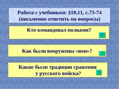 Работа с учебником: §10,11, с.73-74 (письменно ответить на вопросы) Кто коман...