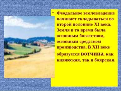 Феодальное землевладение начинает складываться во второй половине XI века. Зе...