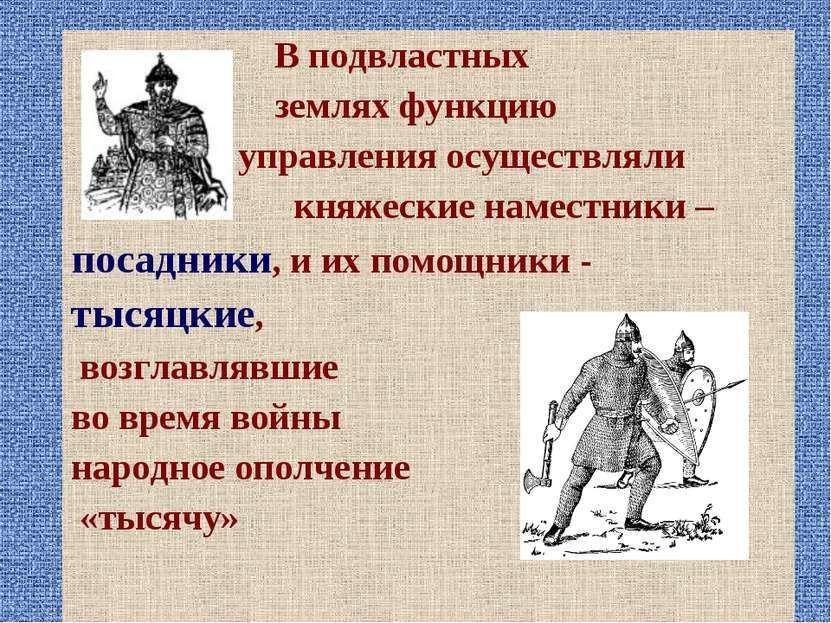 В подвластных землях функцию управления осуществляли княжеские наместники – п...