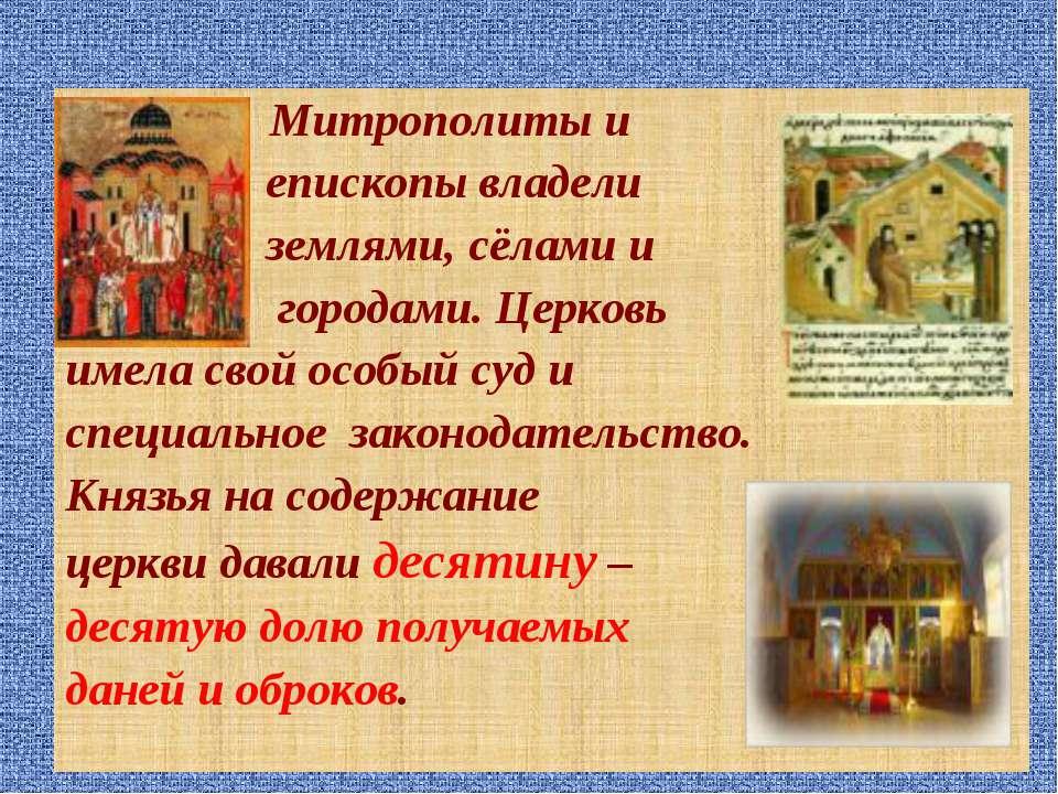 Митрополиты и епископы владели землями, сёлами и городами. Церковь имела свой...