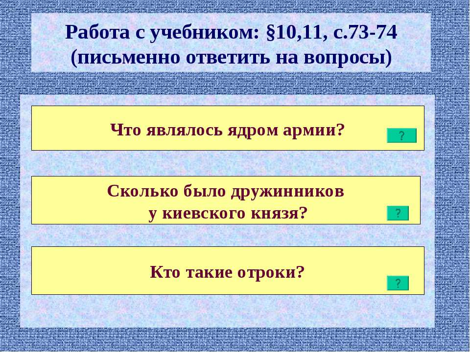 Работа с учебником: §10,11, с.73-74 (письменно ответить на вопросы) Что являл...