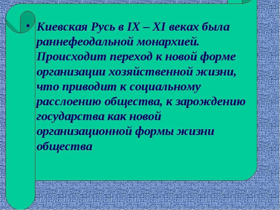 Киевская Русь в IX – XI веках была раннефеодальной монархией. Происходит пере...