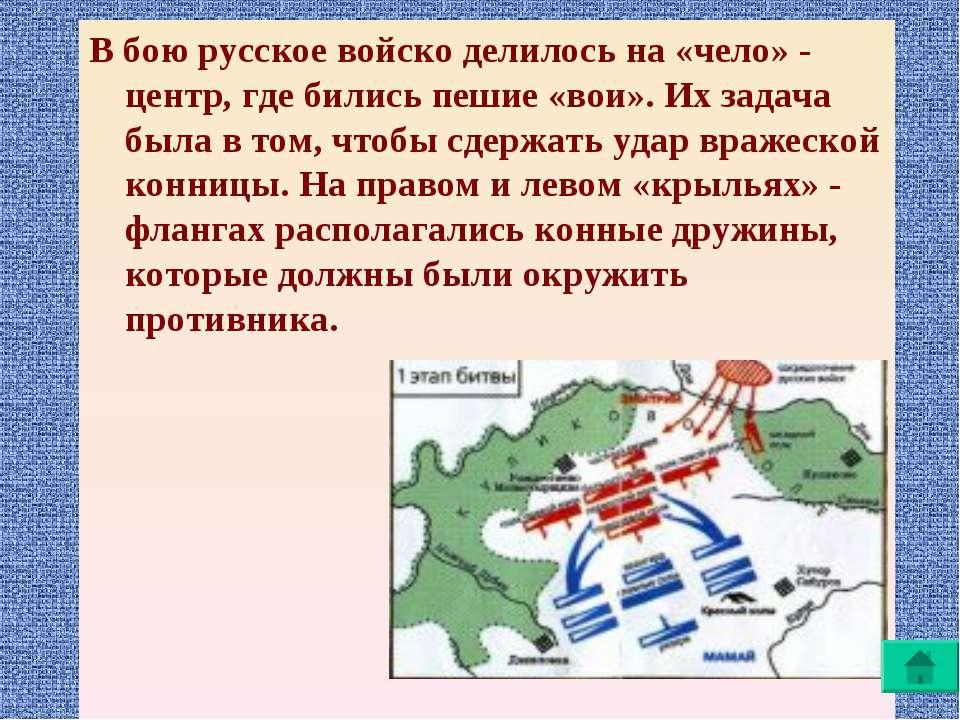 В бою русское войско делилось на «чело» - центр, где бились пешие «вои». Их з...
