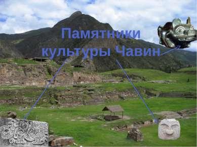 Памятники культуры Чавин