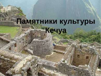 Памятники культуры Кечуа