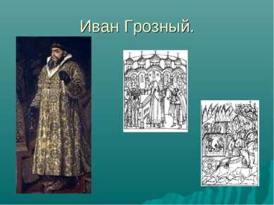 Иван Грозный.