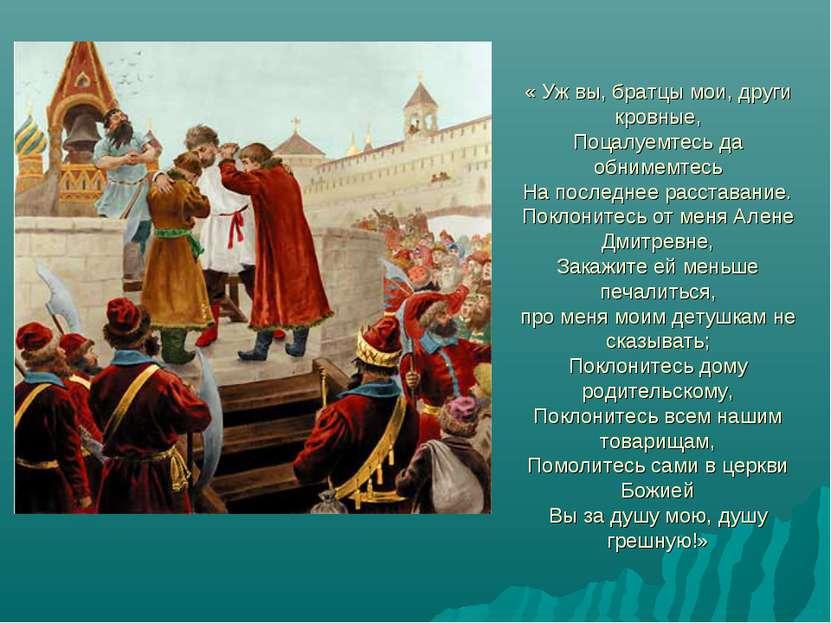 « Уж вы, братцы мои, други кровные, Поцалуемтесь да обнимемтесь На последнее ...