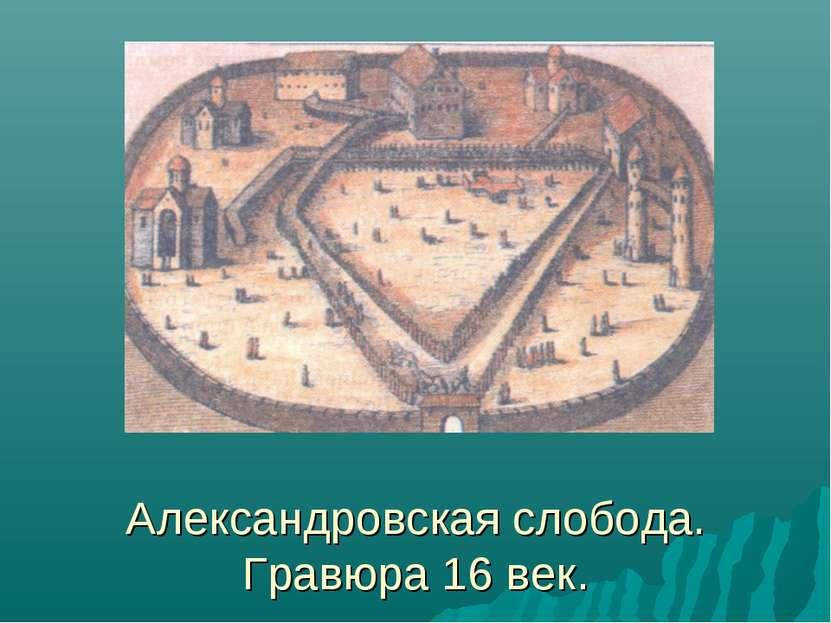 Александровская слобода. Гравюра 16 век.
