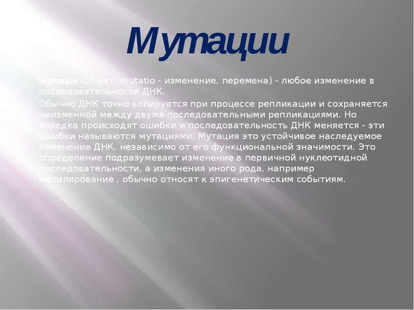 Мутации Мутация (от лат. mutatio - изменение, перемена) - любое изменение в п...