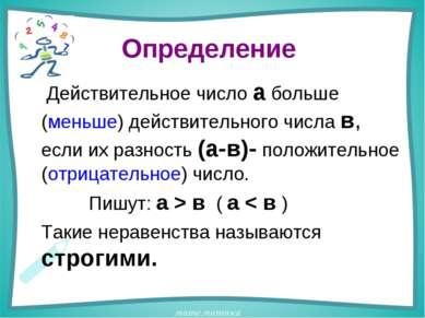 Определение Действительное число а больше (меньше) действительного числа в, е...