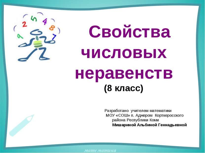 Свойства числовых неравенств (8 класс) Разработано учителем математики МОУ «С...