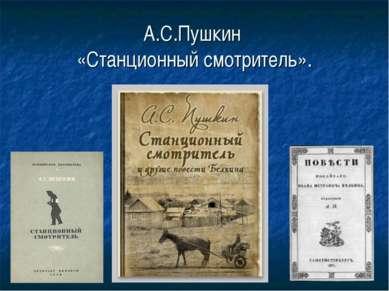А.С.Пушкин «Станционный смотритель».
