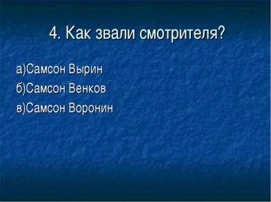 4. Как звали смотрителя? а)Самсон Вырин б)Самсон Венков в)Самсон Воронин