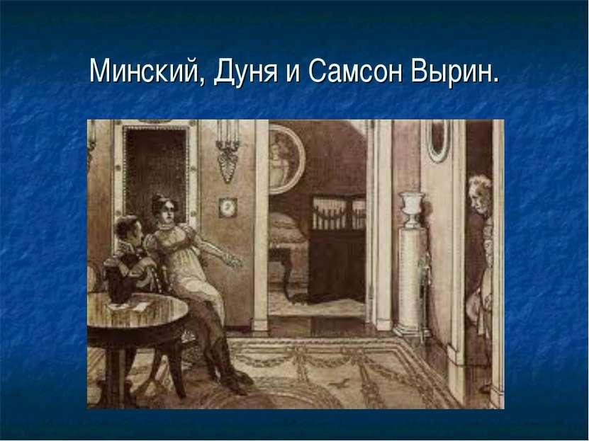 Минский, Дуня и Самсон Вырин.