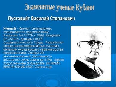 Ученый – биолог, селекционер, специалист по подсолнечнику. Академик АН СССР с...