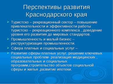 Перспективы развития Краснодарского края Туристско – рекреационный сектор – п...