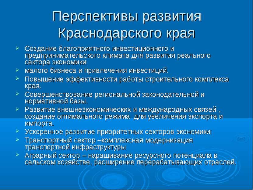 Перспективы развития Краснодарского края Создание благоприятного инвестиционн...