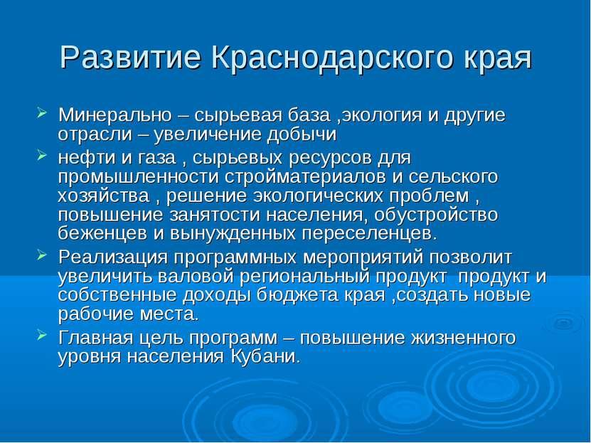 Развитие Краснодарского края Минерально – сырьевая база ,экология и другие от...