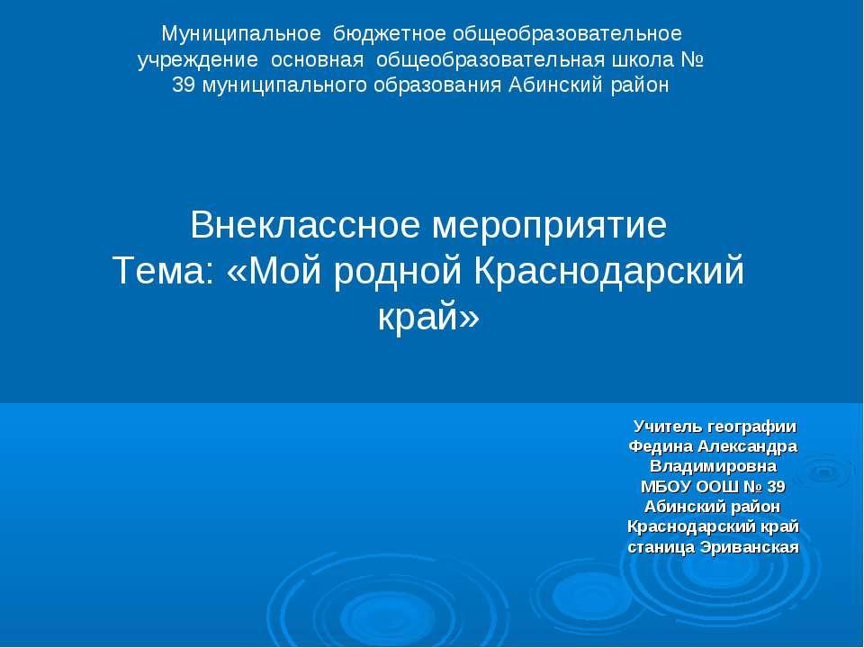 Внеклассное мероприятие Тема: «Мой родной Краснодарский край» Муниципальное б...