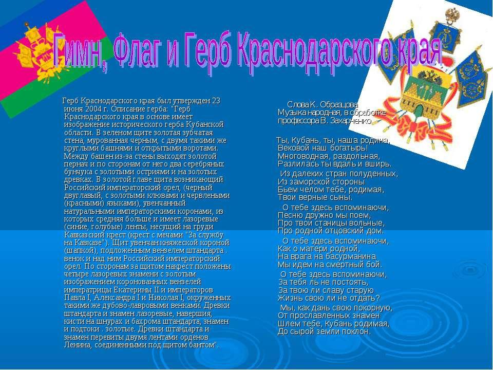 Слова К. Образцова Музыка народная, в обработке профессора В. Захарченко Ты, ...