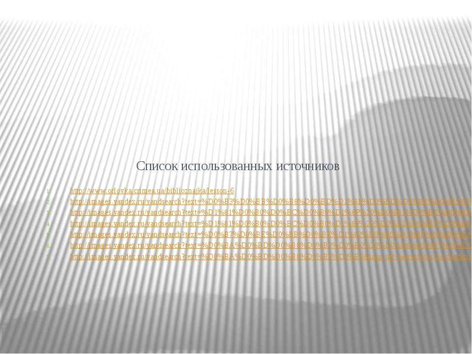 Список использованных источников http://www.orlovka.crimea.ua/biblioznajka/le...