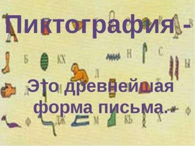 Пиктография - Это древнейшая форма письма.
