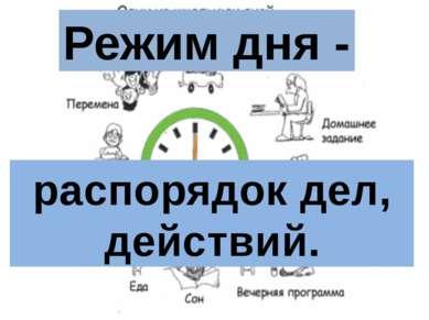 Режим дня - распорядок дел, действий.