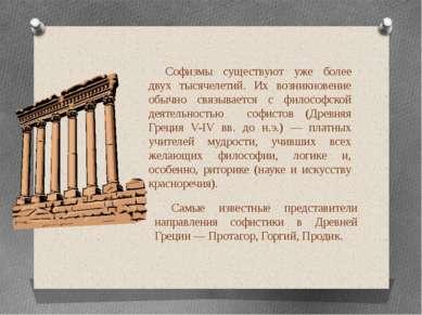 Софизмы существуют уже более двух тысячелетий. Их возникновение обычно связыв...