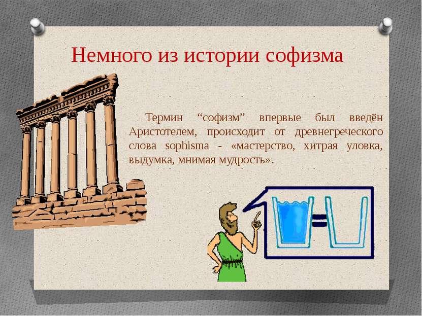 """Немного из истории софизма Термин """"софизм"""" впервые был введён Аристотелем, пр..."""
