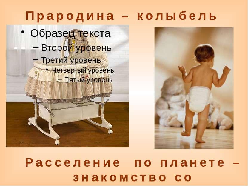 Прародина – колыбель Расселение по планете – знакомство со своей комнатой, домом