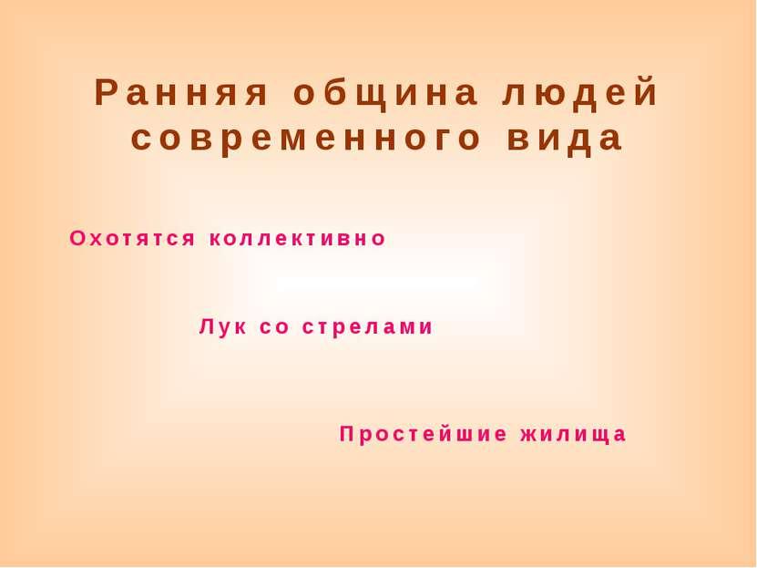 Ранняя община людей современного вида Охотятся коллективно Лук со стрелами Пр...
