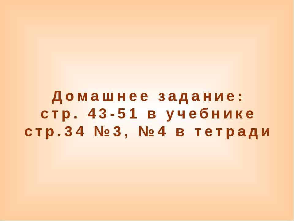 Домашнее задание: стр. 43-51 в учебнике стр.34 №3, №4 в тетради