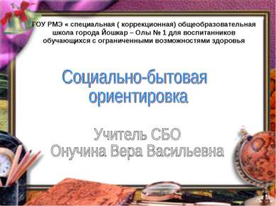 ГОУ РМЭ « специальная ( коррекционная) общеобразовательная школа города Йошка...