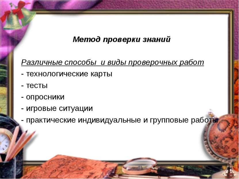 Метод проверки знаний Различные способы и виды проверочных работ - технологич...