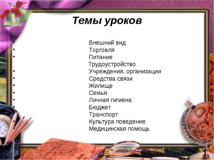 Темы уроков Внешний вид Торговля Питание Трудоустройство Учреждения, организа...
