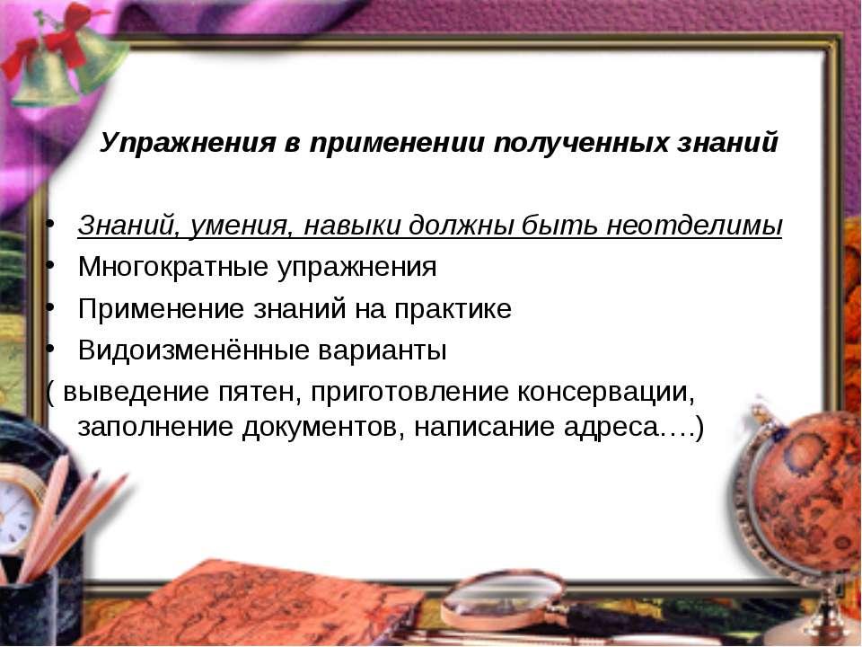 Упражнения в применении полученных знаний Знаний, умения, навыки должны быть ...
