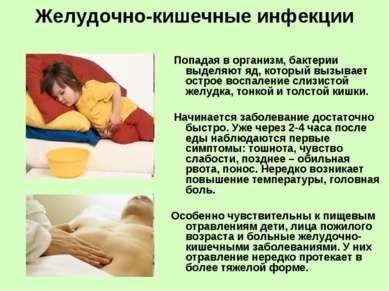 Желудочно-кишечные инфекции Попадая в организм, бактерии выделяют яд, который...