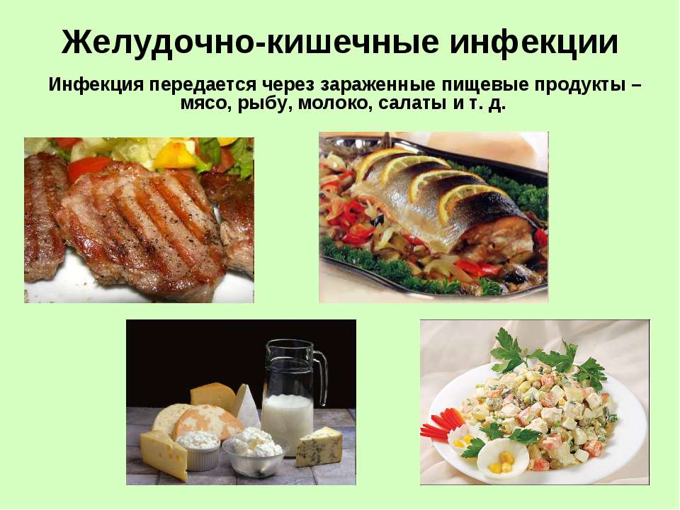Желудочно-кишечные инфекции Инфекция передается через зараженные пищевые прод...