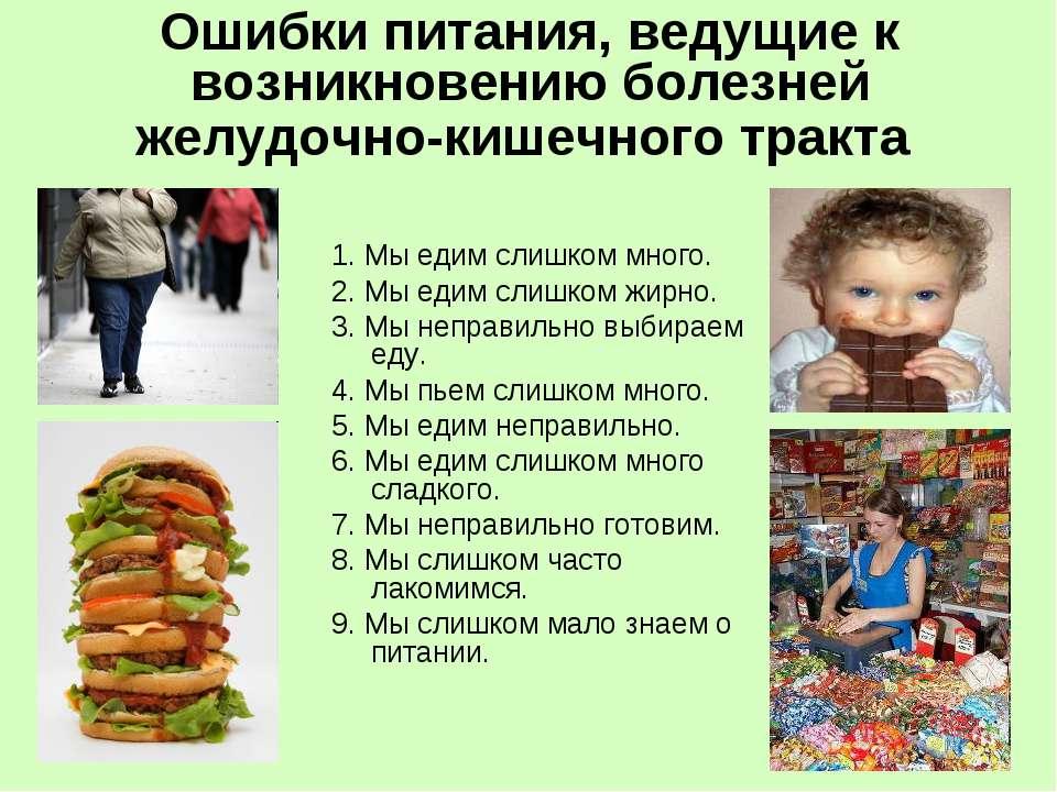 Ошибки питания, ведущие к возникновению болезней желудочно-кишечного тракта 1...