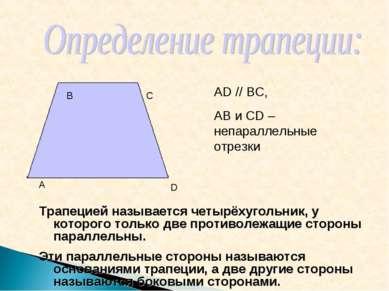 В А С D АD // ВС, АВ и СD – непараллельные отрезки Трапецией называется четыр...
