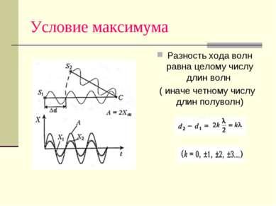 Условие максимума Разность хода волн равна целому числу длин волн ( иначе чет...