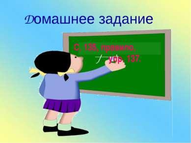 Домашнее задание С. 135, правило, упр. 137.