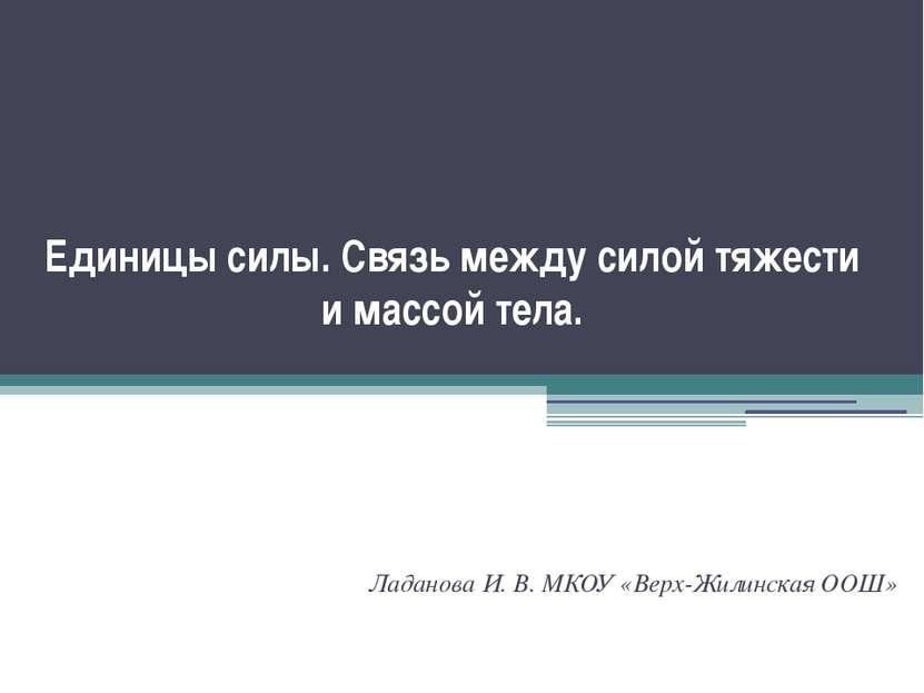 Единицы силы. Связь между силой тяжести и массой тела. Ладанова И. В. МКОУ «В...