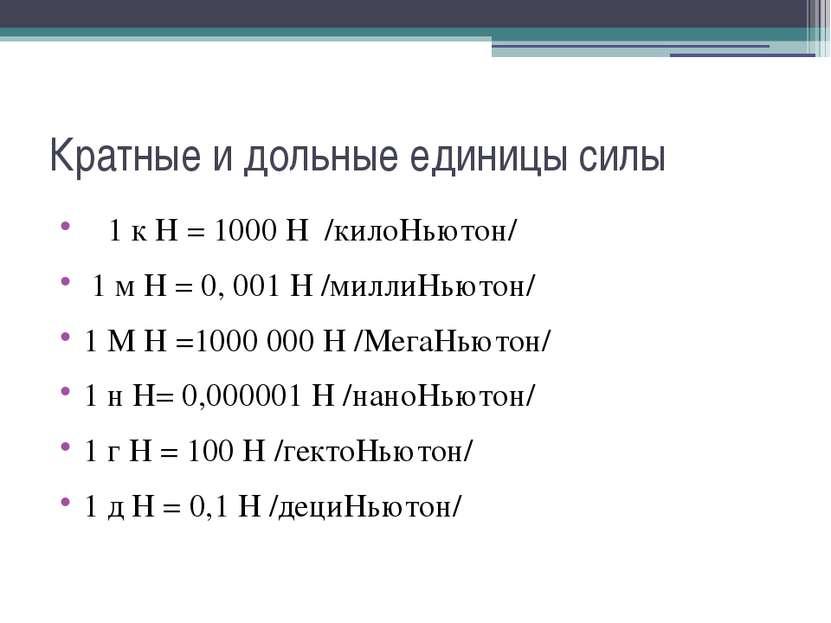 Кратные и дольные единицы силы 1 к Н = 1000 Н /килоНьютон/ 1 м Н = 0, 001 Н /...
