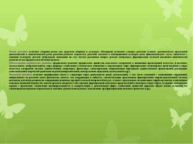 Речевое развитие включает владение речью как средством общения и культуры; об...
