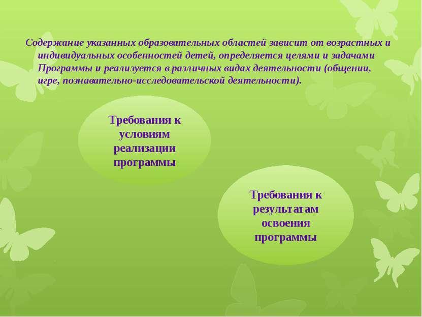 Содержание указанных образовательных областей зависит от возрастных и индивид...