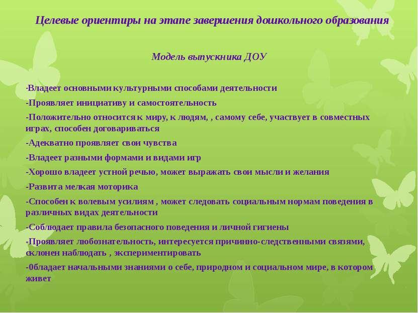 Целевые ориентиры на этапе завершения дошкольного образования Модель выпускни...