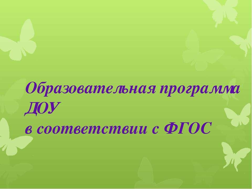 Образовательная программа ДОУ в соответствии с ФГОС