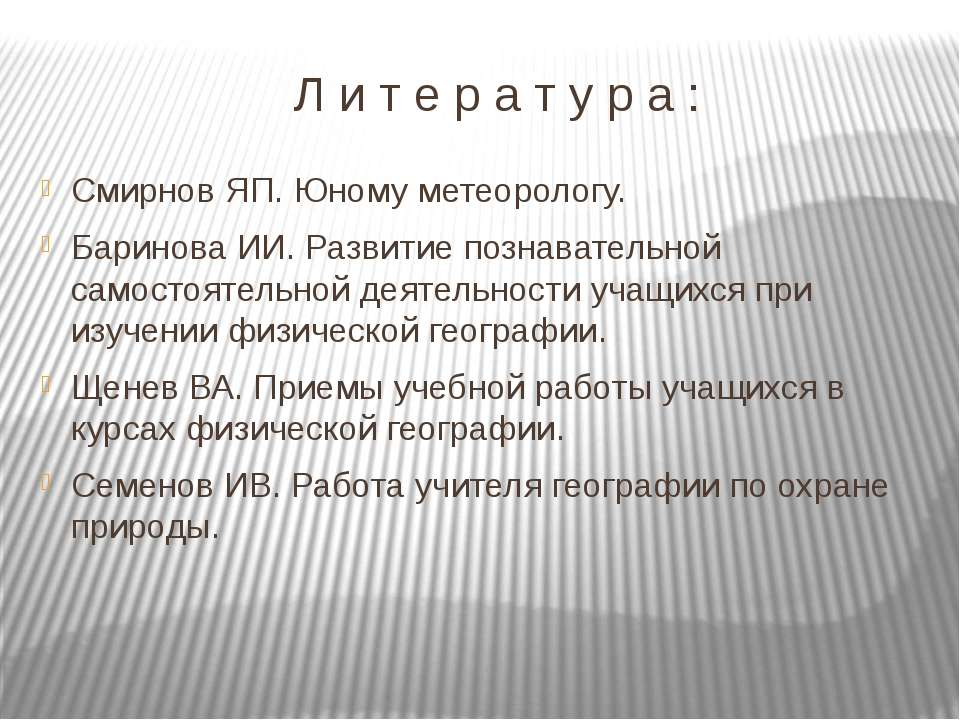 Л и т е р а т у р а : Смирнов ЯП. Юному метеорологу. Баринова ИИ. Развитие по...